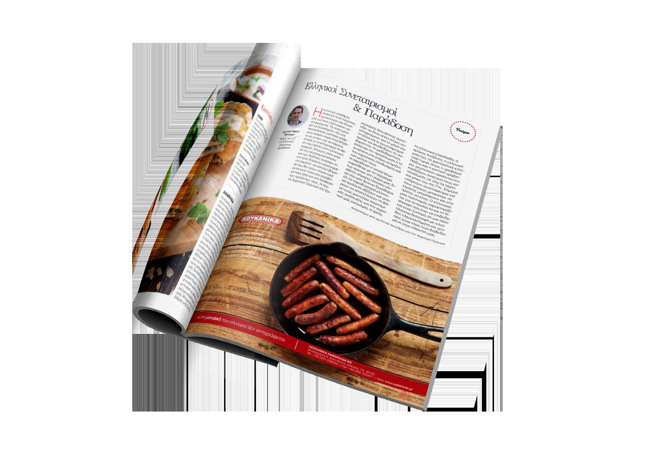 Zafeiriadis Magazine Ad
